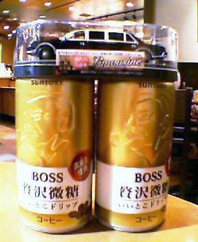 ボス贅沢微糖のリムジンミニカー