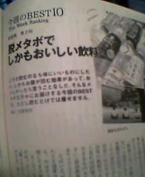 『週間文春5/22号』にコメント