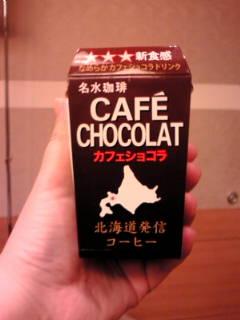 名水珈琲カフェショコラ