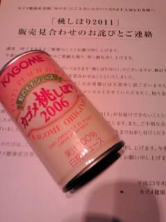 原発事故のせい!? <br />  福島産桃ジュース販売の見合わせ