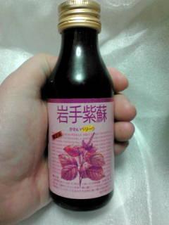 岩手紫蘇かわいペリーラ
