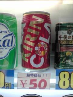 キリンコーラ50<br />  円