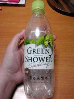 「グリーンシャワー」、おいしい!