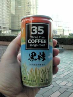 35コーヒー黒糖