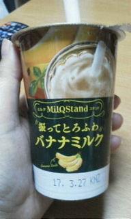 振ってとろふわバナナミルク