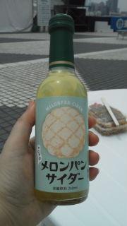 えっ、パンがサイダーに?静岡県の木村飲料が「メロンパンサイダー」を発売!