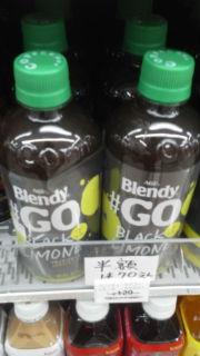 うおーっ!「ブレンディブラックレモン」が、コンビニで半額に……。