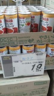 うわっ、カレースープが19<br />  円!