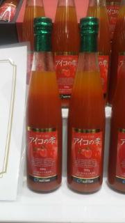 激ウマトマトジュース「アイコの雫」