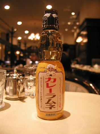 Currylumne