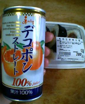 デコポンストレート100%juice